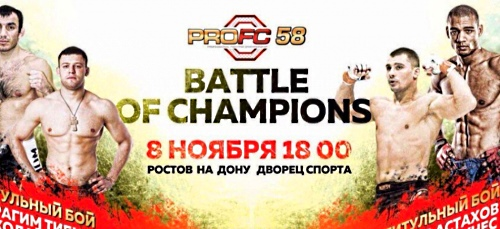 ProFC 58: Battle of Champions